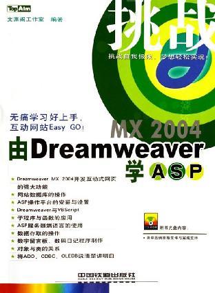 由DreamWeaver MX 2004学ASP(附CD-ROM光盘一张)