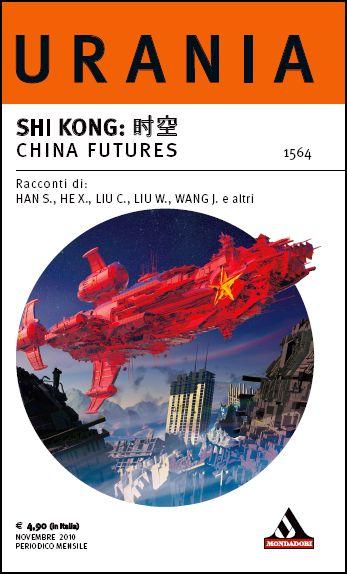 SHI KONG: 时空 China Futures