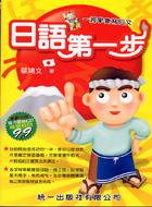 日語第一步(書附CD)