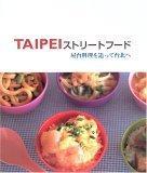TAIPEIストリートフード―屋台料理を追って台北へ