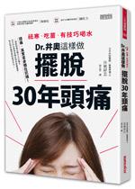 Dr.井奧這樣做,擺脫30年頭痛