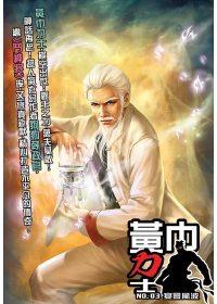 黃巾力士3