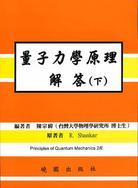 量子力學原理解答(下冊)2/E