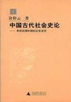 中国古代社会史论