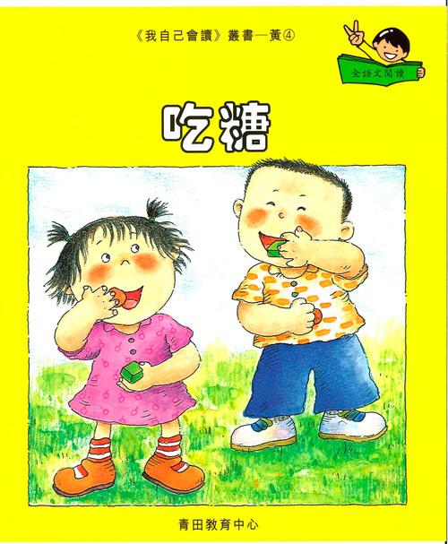 <<我自己會讀>> 叢書-黃4 吃糖