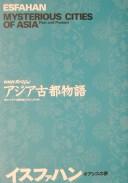NHKスペシャルアジア古都物語イスファハン