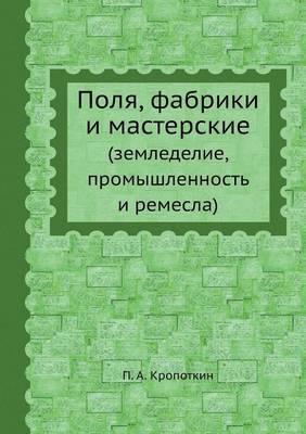 Polya, fabriki i masterskie