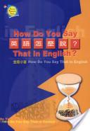 英語怎麼說