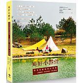 美好小露營:帶著移動城堡玩樂趣──主題露營×野炊料理×夢幻營地