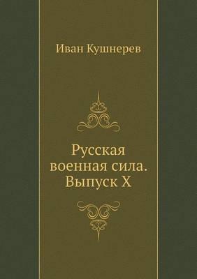 Russkaya voennaya sila. Vypusk X