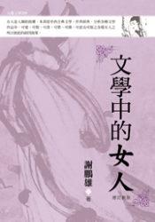 文學中的女人(增訂重排新版)
