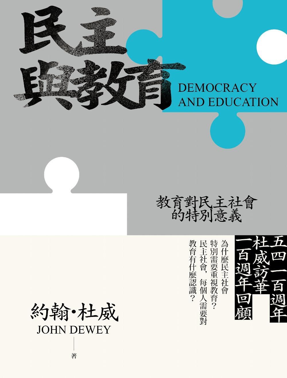 民主與教育(二版):教育對民主社會的特別意義
