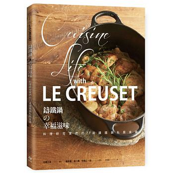 LE CREUSET 鑄鐵鍋の幸福滋味