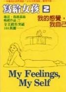 寫給女孩﹝2﹞我的感覺,我自己