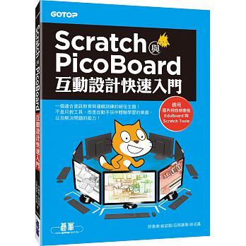 Scratch與PicoBoard互動設計快速入門(附10大主題完整影音教學/範例)