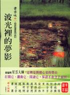 書香味(4)