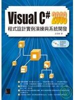 Visual C#2008 程式設計實例演練與系統開發