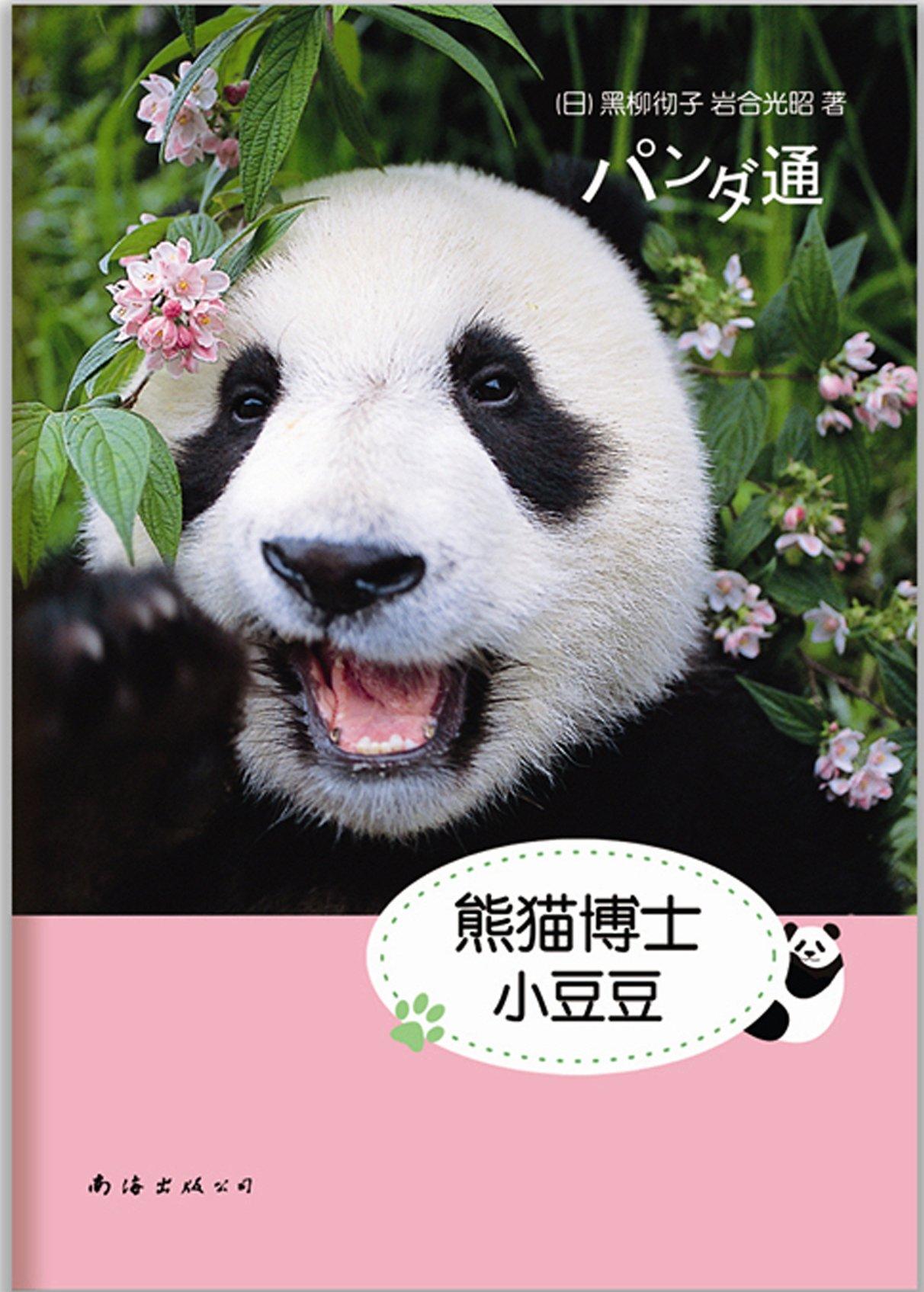 熊貓博士小豆�...