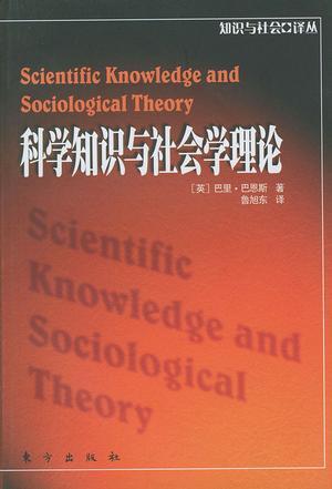 科学知识与社会学理论