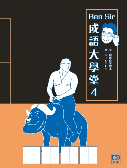 Ben Sir 成語大學堂 4