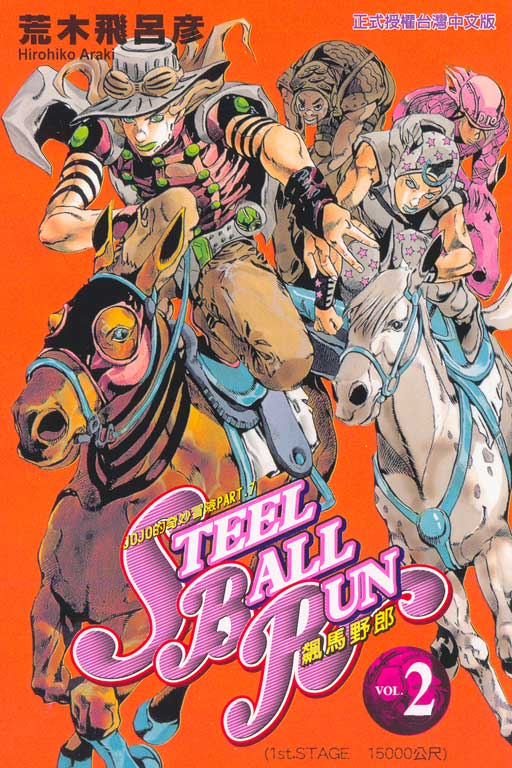 飆馬野郎 STEEL BALL RUN 2