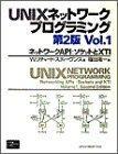 UNIXネットワー�...