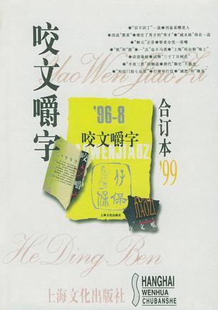 咬文嚼字1999合订本