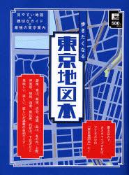 東京地図本―歩きたくなる 見やすい地図×親切なガイド=最強の東京案内