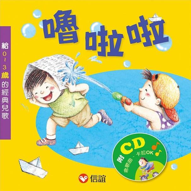 嚕啦啦 (附CD)