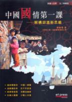 中國國情第一課
