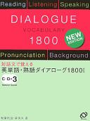 英単語・熟語ダイアローグ1800