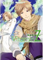 VitaminZ 智之章