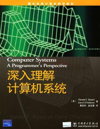 深入理解计算机系统