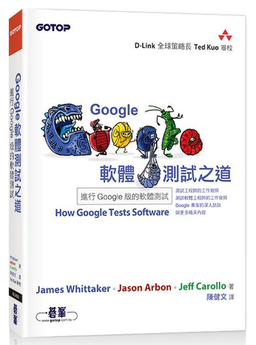 Google軟體測試之道