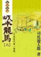 坂本龍馬(6)