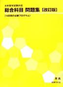 日本留学試験対応総合科目問題集