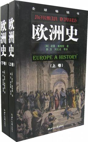 歐洲史(上、下卷)