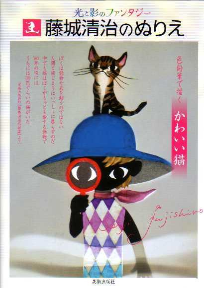 光と影のファンタジー 藤城清治のぬりえ―初めての人でも、すぐ描ける 色鉛筆で描くかわいい猫