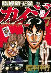賭博堕天録カイジ ワン・ポーカー編 7