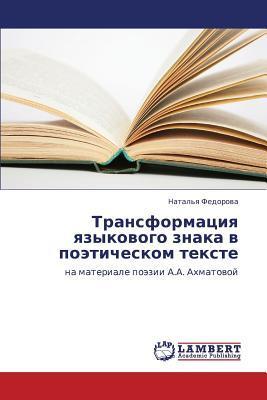 Transformatsiya yazykovogo znaka v poeticheskom tekste