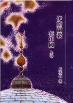 伊斯蘭教在中國(上卷)