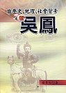 由歷史、地理、社會背景看吳鳳