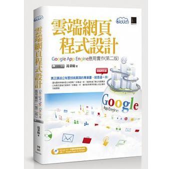 雲端網頁程式設計