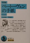 新編ベートーヴェンの手紙