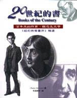 20世紀的書