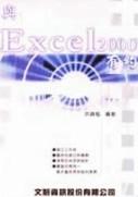 與 Excel 2000 有約
