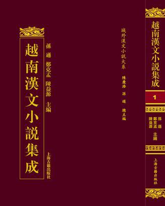 越南漢文小說�...