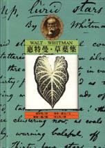 惠特曼˙草葉集