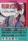 和泉式部日記―マンガ日本の古典