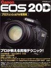 Canon EOS 20Dプロフェッショナル写真術―プロが教える究極テクニック!